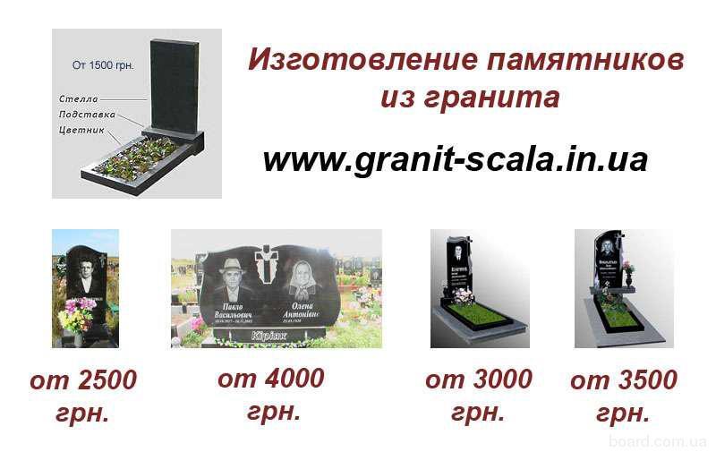 Надгробные памятники из гранита Коростышев цена от производителя