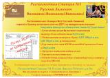 Спешите к нам в Крупную сеть Распиловочных Станций Русский Ламинат