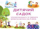 Продолжается набор в детский сад «Центр Детства» интеллектуального и творческого развития детей от 2-х лет