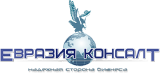 """Юридические и консалтинговые услуги от компании """"Евразия Консалт"""""""