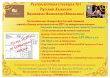 Самая крупная сеть Распиловочных Станций Русский Ламинат предлагает низкие цены