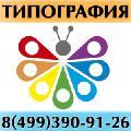 Типография Люберцы Жулебино Котельники Некрасовка Кожухово