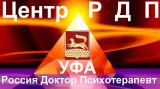 Уфа - Доктор Психолог Гипнолог Психотерапевт