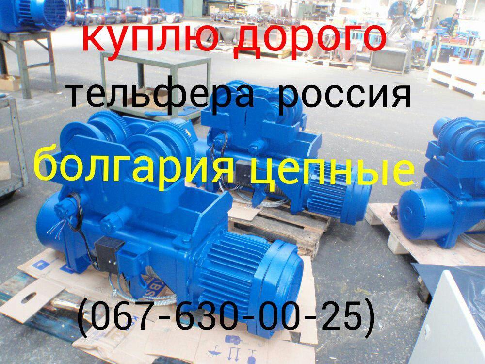 куплю дорого электро тельфера россия болгария цепные 0.5т 1т 2т 3.2т 5т 10т в любом состояние
