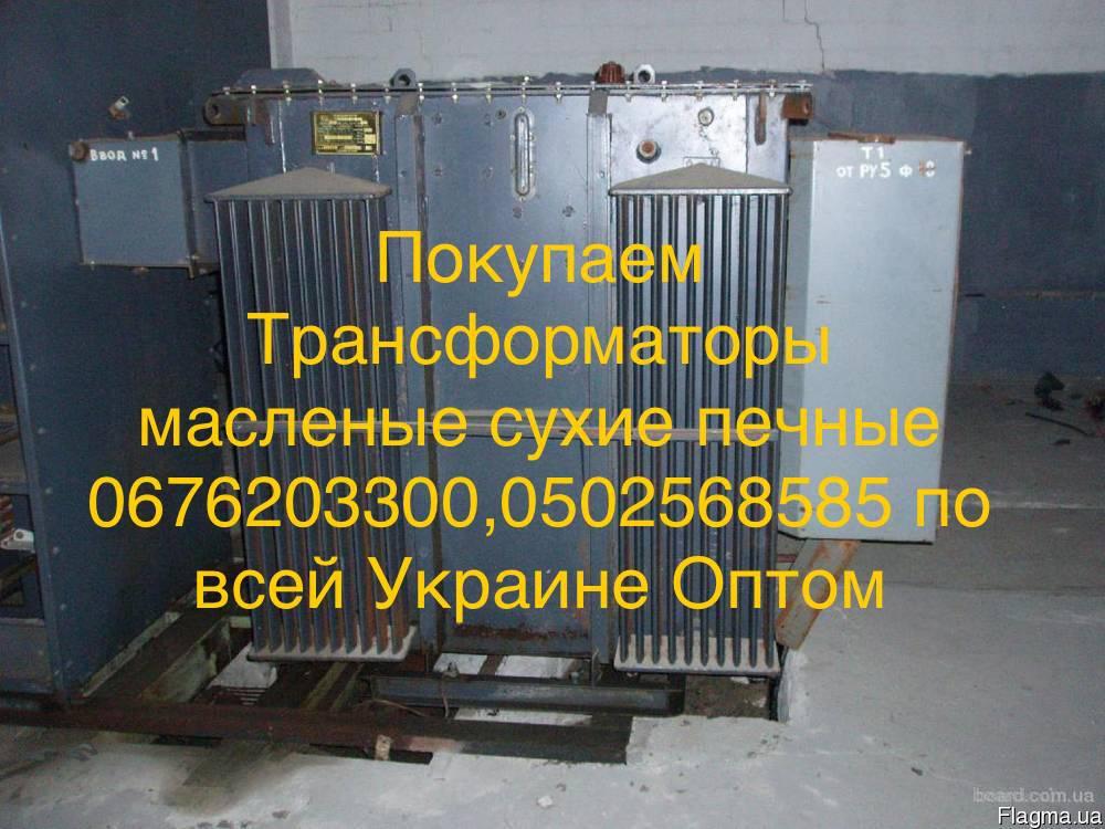 Покупаем Трансформаторы масленые сухие печные всех видов По Всей Украине Также и др Оборудования