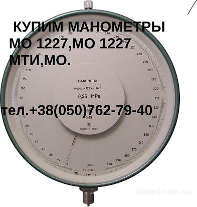 Куплю Манометры образцовые МО 1226, МО 1227 (можно б/у)