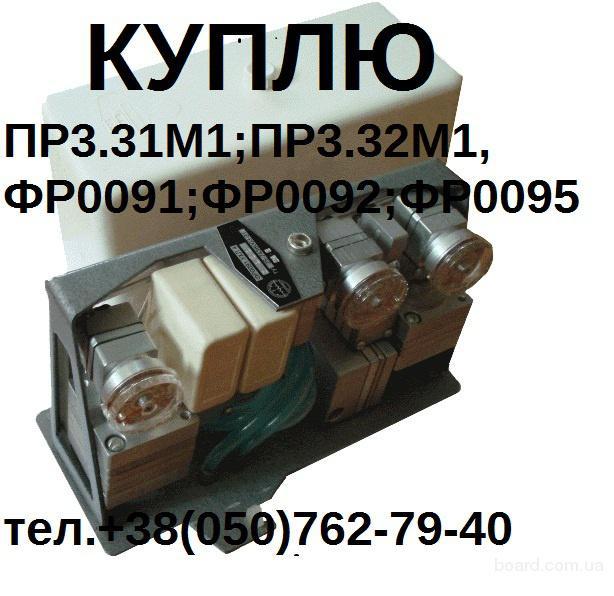 Купим ФР0091;ФР0092;ФР0095;ФР0098 Устройство регулирующее пневматическое.