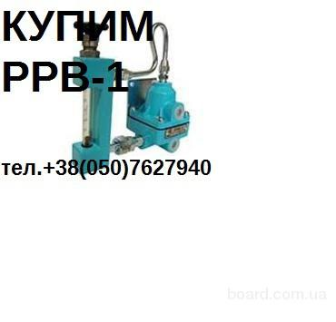 Купим регулятор расхода воздуха РРВ-1