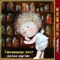 Гапчинская 2017 Копии картин на заказ Киев