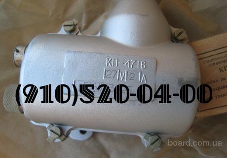 Продам пусковые катушки с ЗИП КП-4716; КП4716; КП.4716;