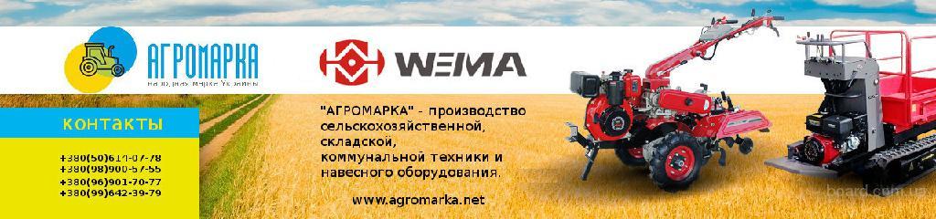 Мотоблоки, мотокультиваторы Weima, Bulat, навесное оборудование Agromarka для мотоблоков и тракторов цена от производителя