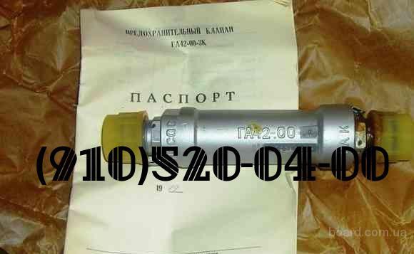 Продам: ГА88-00-7К; ГА88-00-1К; ГА88-00-3К; ГА42-00-3К; ГА42-00-1К;