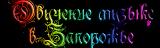 Обучение вокалу в Запорожье (097) 222-15-94; (050) 808-41-88!