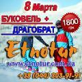 Туры в Буковель на 8 марта 2017. Этнотур. Киев