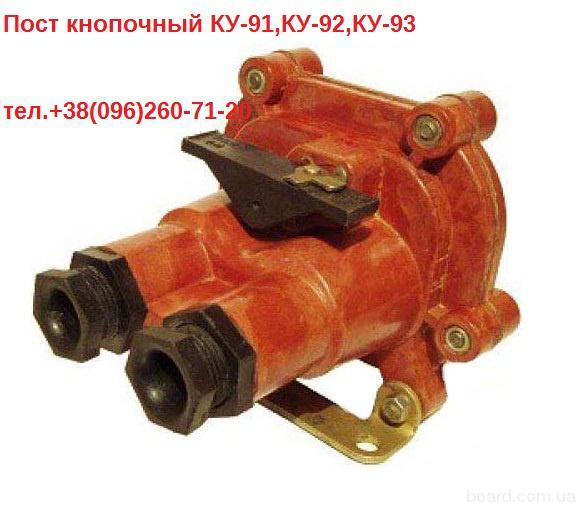 Продам Пост  Кнопочный КУ-91,КУ-92,КУ-93