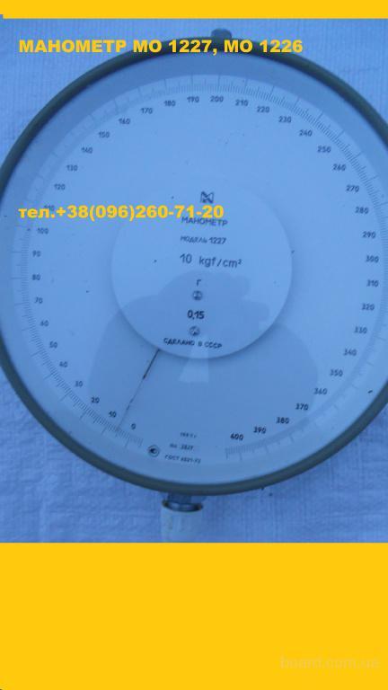 Продам Манометр Образцовый  МО-1226, МО-1227 (КЛ.Т.0,15 И 0,25)