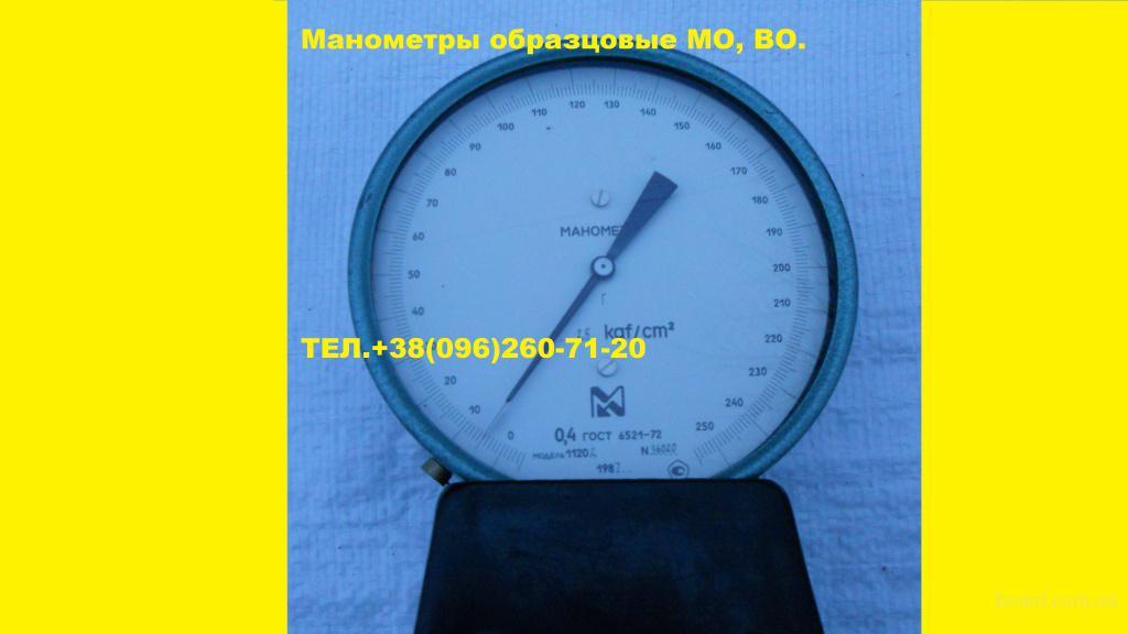 Продам Манометр и Вакуумметр  МО 11201, МО 11202, МО 11203