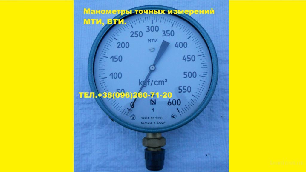 Продам Манометр Точных Измерений  МТИ, ВТИ.