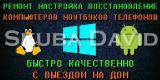 Установка ОС Windows, Виндовс, Linux. Ремонт компьютеров, ноутбуков планшетов. Восстановление данных. Выезд