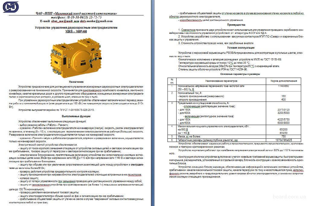 Устройство для управления 2-х скоростных двигателей в шахте УДКВ-1-160Р/400