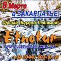 Туры 2017 8 марта Карпаты Закарпатье. Этнотур. Киев