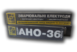 Зварювальні електроди АНО - 36 (5 кг.)