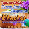 Туры 2017 на Пасху Карпаты. Этнотур. Киев