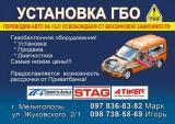 Установка и Продажа ГБО Мелитополь.