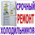 Ремонт бытовых и торговых холодильников, стиральных машин в Одессе!
