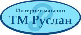 """Интернет-магазин торговой марки """"Руслан"""""""