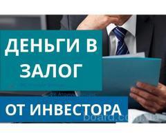 Деньги в долг под залог от частного инвестора - Харьков!