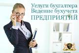 Услуги бухгалтера в Донецке
