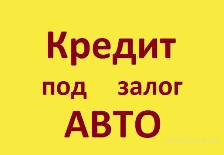 Китайское авто в кредит украина