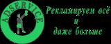 AdService - сервис ручного размещения объявлений в Украине.