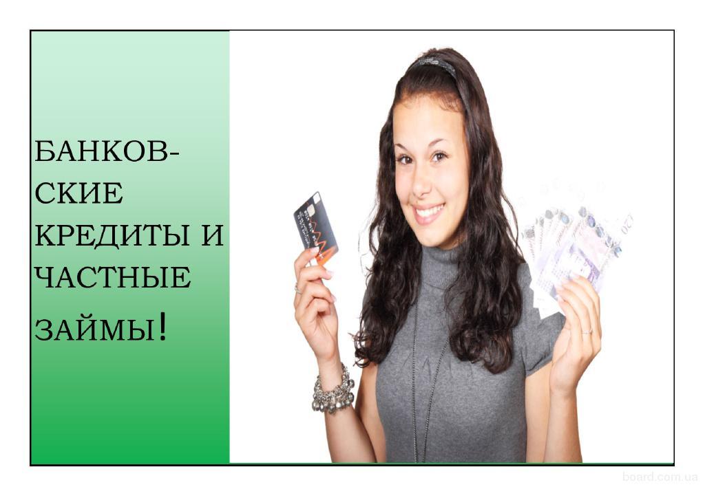 Помощь в получении кредита наличными украина