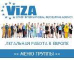 Черга на польський візовий Безплатна