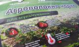 Продам агроволокно Agreen, сетку шпалерную, сетку для защиты от грызунов и птиц
