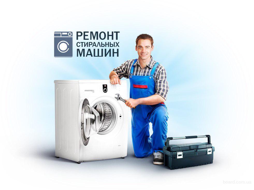 Ремонт стиральных машин в Киеве Вызов мастера бесплатно!!