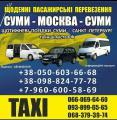 Такси Сумы-Москва-Санкт-Петербург-Сумы