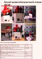 Ручной кромкооблицовочный станок JBD 80
