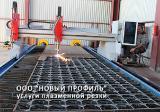 Услуги плазменной резки металла в Москве и регионах