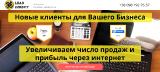 Рекламное Агентство «LeadDirect»