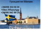 Гражданство и паспорт Швеции