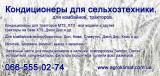 Кондиционер для комбайна, трактора в Кировограде