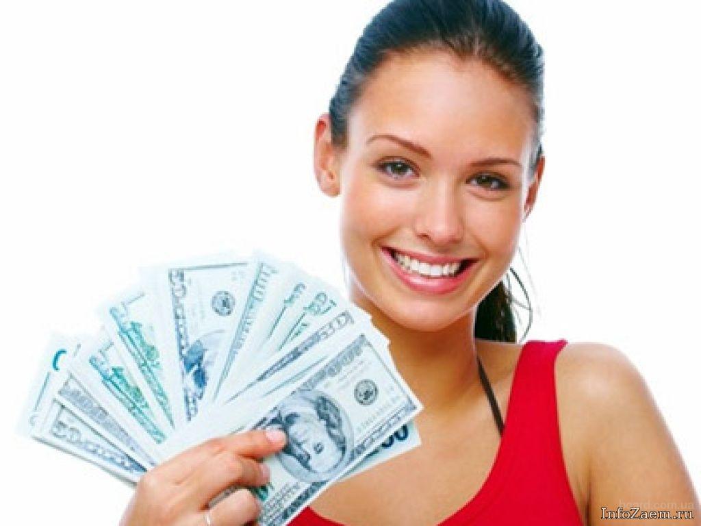 Выдаем кредит наличными, без залога и под залог недвижимости