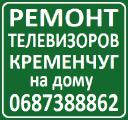 Ремонт телевизоров Кременчуг, на дому у заказчика