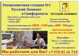 Самая низкая цена на распиловочной станции Русский Ламинат