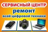 Ремонт телефонов, планшетов, ноутбуков, фотоаппаратов