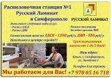 На распиловочной станции Русский Ламинат низкие цены