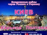 Автобус Киев-Луганск ,Харьков-Луганск ,Киев-Станица Луганская
